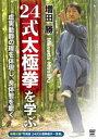 [DVD] 増田勝 24式太極拳を学ぶ