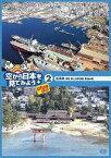[DVD] 空から日本を見てみよう plus(プラス)2 広島県 港町呉と世界遺産厳島神社