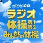 NHK CD::実用ベスト ラジオ体操 第1・第2/みんなの体操 [CD]