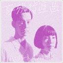 ハンバートハンバート / 家族行進曲(通常盤) [CD]