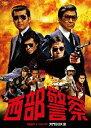 【27%OFF】[DVD] 西部警察 PARTIセレクション 大門BOX 2