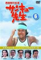 サンキュー先生 VOL.6 [DVD]