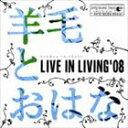 【21%OFF】[CD] 羊毛とおはな/LIVE IN LIVING '08