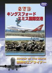 [DVD] シドニー キングスフォード・スミス国際空港