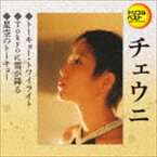 チェウニ / 定番ベスト シングル::トーキョー・トワイライト/Tokyoに雪が降る/星空のトーキョー [CD]