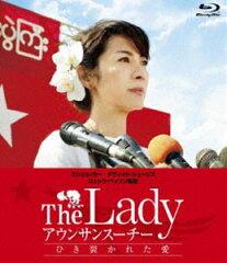 [Blu-ray] The Lady アウンサンスーチー ひき裂かれた愛 Blu-ray