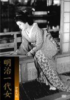 【25%OFF】[DVD] 明治一代女