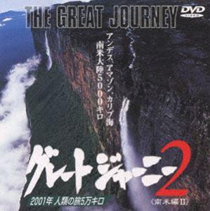 【25%OFF】[DVD] グレートジャーニー2 アンデス、アマゾン、カリブ海 南米大陸5000キロ