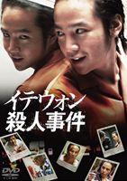 [DVD] イテウォン殺人事件