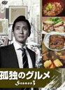 孤独のグルメ Season3 DVD-BOX [DVD]