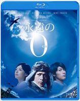 [Blu-ray] 永遠の0 Blu-ray通常版