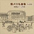[CD] BEST SELECT LIBRARY 決定版:: 懐メロ名曲集(昭和21年〜25年) ベスト