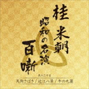 桂米朝[三代目] / 桂米朝 昭和の名演 百噺 其の三十五 [CD]