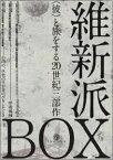[DVD] 〈彼〉と旅をする20世紀三部作DVD-BOX
