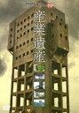 [DVD] 産業遺産 〜MONDO TV presents ワンダーJAPAN TV DVD〜