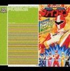 [CD] 鈴木けんじ/スーパー戦隊シリーズ30作記念 主題歌コレクション: 地球戦隊ファイブマン(5000枚完全限定)