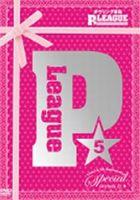 [DVD] ボウリング革命 P★LEAGUE オフィシャルDVD VOL.5