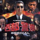【21%OFF】[CD] (オリジナル・サウンドトラック) 西部警察スペシャル オリジナルサウンドトラ...