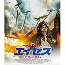 エイセス 大空の誓い [Blu-ray]