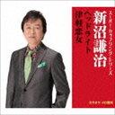 新沼謙治 / スーパー・カップリング・シリーズ::ヘッドライト/津軽恋女 [CD]