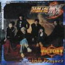 【21%OFF】[CD] JAM Project/PS2用ゲームソフト スーパーロボット大戦MX オープニング主題歌:...