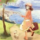 [CD] 霜月はるか/あしあとリズム 〜Haruka Shimotsuki works best〜