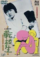 転校生DVDSPECIALEDITION DVD