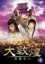 【30%OFF】【SALE!!】[DVD] 大敦煌 異国介入 DVD-BOX II(中巻)