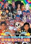 ユニバーサル・プロレスリング設立20周年記念作品 空中殺法ルチャ伝説 [DVD]
