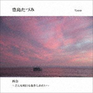 豊島たづみ / 再会 〜どんな明日も抱きしめたい〜 [CD]