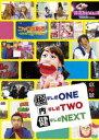 堀内健/堀テレビONE内テレビTWO健テレビNEXT [DVD]