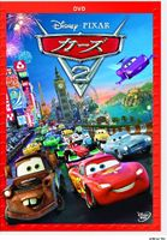 【27%OFF】[DVD] カーズ2