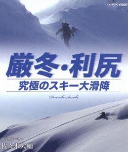 [Blu-ray] 厳冬・利尻 究極のスキー大滑降 山岳スキーヤー・佐々木大輔