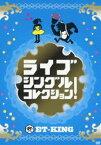 [DVD] ET-KING/ライブ シングルコレクション!