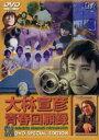 大林宣彦青春回顧録 DVD SPECIAL EDITION [DVD]