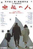 [DVD] 無能の人