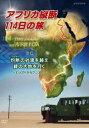 【25%OFF】[DVD] アフリカ縦断114日の旅 前編 灼熱の砂漠を越え 緑の大地へ〜エジプトからケニ...