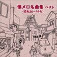 [CD] BEST SELECT LIBRARY 決定版:: 懐メロ名曲集(昭和26年〜35年) ベスト