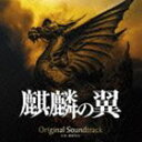 [CD] 菅野祐悟(音楽)/映画「麒麟の翼」オリジナル・サウンドトラック