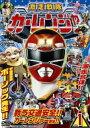 【25%OFF】[DVD] 激走戦隊カーレンジャー VOL.1