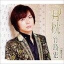 ぐるぐる王国DS 楽天市場店で買える「竹島宏 / 月枕 C/W 風めぐり(Bタイプ) [CD]」の画像です。価格は1,020円になります。