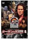 ターザンの大冒険 第五巻 ザドゥの怒り/過去からの報復 [DVD]