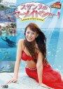 【25%OFF】[DVD] 九州青春銀行~スザンヌの水族館でマーメイドショー!