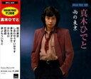 真木ひでと / ドリームプライス 1000: 雨の東京 [CD]