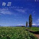 [CD] 松山千春/物語〜松山千春バラード・セレクション