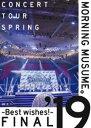 モーニング娘。'19コンサートツアー春 〜BEST WISH...