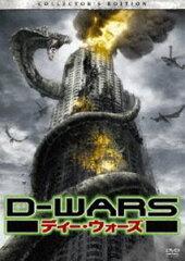 [DVD] D-WARS ディー・ウォーズ デラックス・コレクターズ・エディション