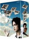 [DVD] バッテリー DVD-BOX
