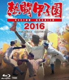 [Blu-ray] 熱闘甲子園 2016 Blu-ray