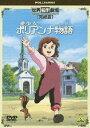 [DVD] 世界名作劇場・完結版 愛少女ポリアンナ物語
